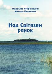 Над Світязем ранок - фото обкладинки книги