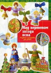 Над вертепом звізда ясна (саморобка) - фото обкладинки книги