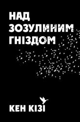 Над зозулиним гніздом - фото обкладинки книги