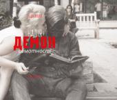 Надія і демон самотності - фото обкладинки книги