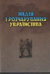 Надія і розчарування українства - фото обкладинки книги