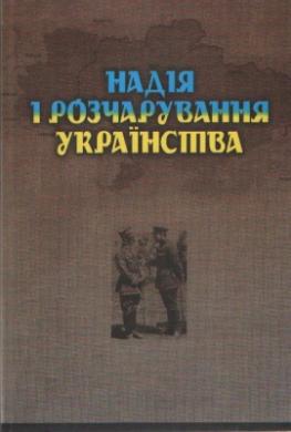 Надія і розчарування українства - фото книги