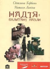 Надія: сплутані пазли - фото обкладинки книги