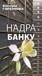 Надра Банку - фото обкладинки книги