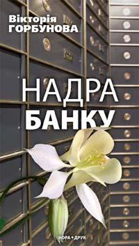 Надра Банку - фото книги