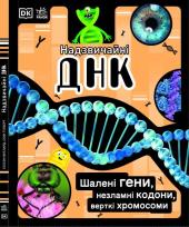 Надзвичайні ДНК - фото обкладинки книги
