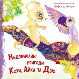 Надзвичайні пригоди Кохи, Айка та Дзю - фото книги
