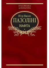 Нафта - фото обкладинки книги