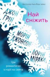Най сніжить. Три романтичні історії на свята - фото обкладинки книги