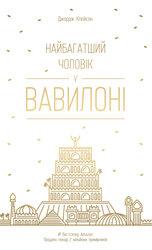 Електронна книга Найбагатший чоловік у Вавилоні