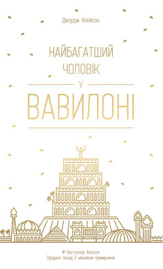 Найбагатший чоловік у Вавилоні - фото книги