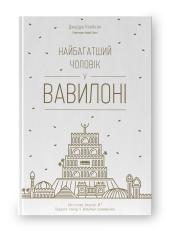 Найбагатший чоловік у Вавилоні - фото обкладинки книги