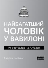 Найбагатший чоловік у Вавилоні (м'яка обкладинка) - фото обкладинки книги