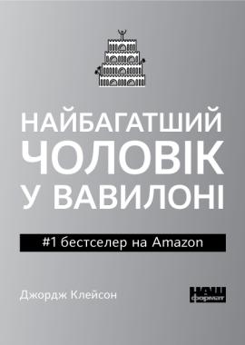 Найбагатший чоловік у Вавилоні (м'яка обкладинка) - фото книги
