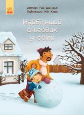 Найбільший сніговик у світі - фото обкладинки книги