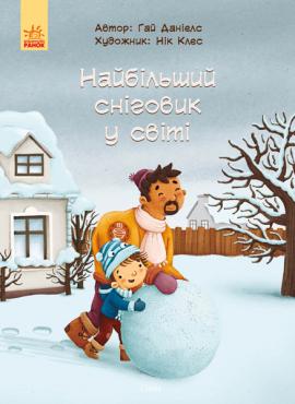 Найбільший сніговик у світі - фото книги