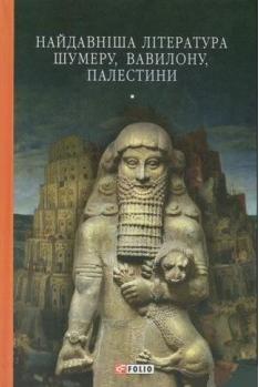 Найдавніша література Шумеру, Вавилону, Палестини - фото книги