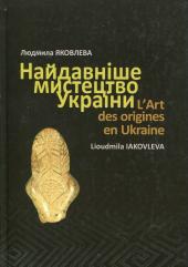 Найдавніше мистецтво України - фото обкладинки книги