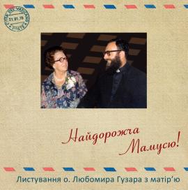 Найдорожча Мамусю! Листування о. Любомира Гузара з матір'ю (1975-1992) - фото книги