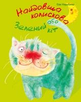 Найдовша колискова, або Зелений кіт - фото обкладинки книги