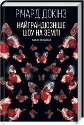 Найграндіозніше шоу на Землі: доказ Еволюції - фото обкладинки книги