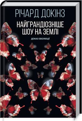 Найграндіозніше шоу на Землі: доказ Еволюції - фото книги