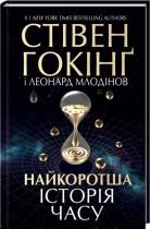 Книга Найкоротша історія часу