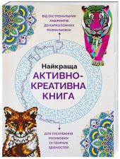 Найкраща активно-креативна книга - фото обкладинки книги