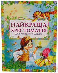 Найкраща хрестоматія для читання дітям - фото книги