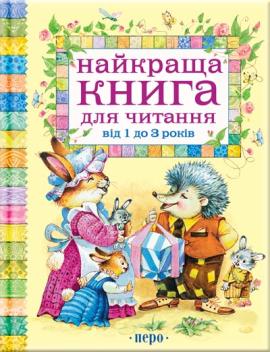 Найкраща книга для читання від 1 до 3 років - фото книги