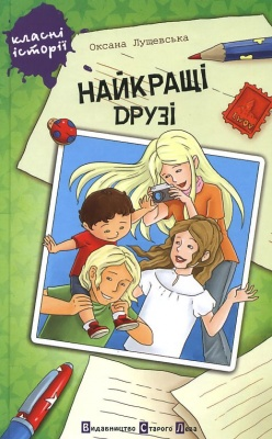 Книга Найкращі друзі