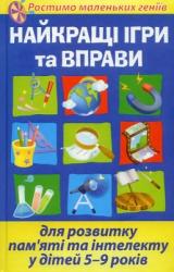 Найкращі ігри та вправи для розвитку памяті та інтелекту у дітей 5-9 років - фото обкладинки книги