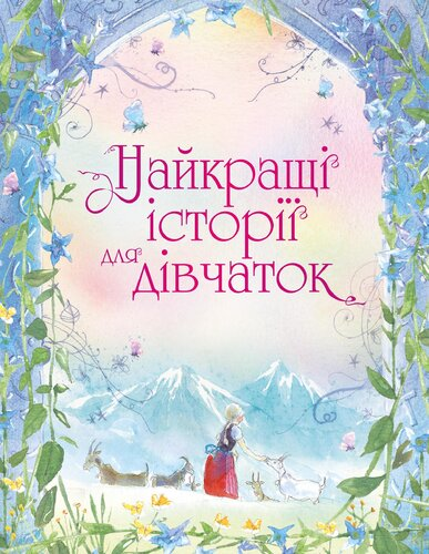 Книга Найкращі історії для дівчаток
