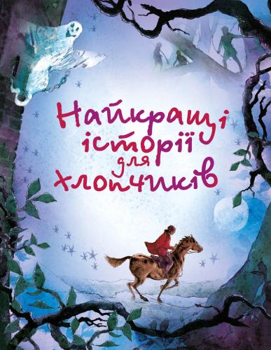 Книга Найкращі історії для хлопчиків