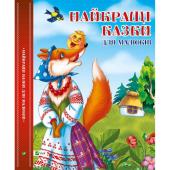 Найкращі казки для малюків - фото обкладинки книги
