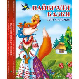 Найкращі казки для малюків - фото книги