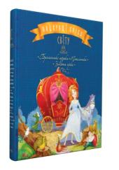 Найкращі казки світу: Бременські музики. Попелюшка. Золота гуска. Книга 2 - фото обкладинки книги