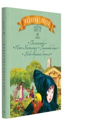 Найкращі казки світу. Книжка 4. Білосніжка. Пані Метелиця. Горнятко каші. Нове вбрання короля - фото обкладинки книги