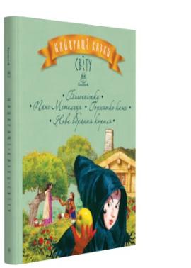 Найкращі казки світу. Книжка 4. Білосніжка. Пані Метелиця. Горнятко каші. Нове вбрання короля - фото книги
