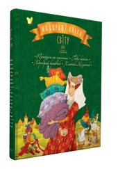 Найкращі казки світу: Принцеса на горошині. Гидке Каченя. Хоробрий Кравчик. Хлопчик-Мізинчик. Книга 3 - фото обкладинки книги