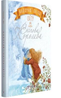 Найкращі казки світу: Снігова Королева - фото книги