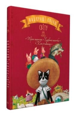 Найкращі казки світу: Троє поросят. Червона Шапочка. Кіт у чоботях. Книга 1 - фото книги