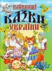 Найкращі казки України - фото обкладинки книги
