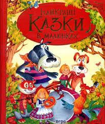 Книга Найкращі казки в малюнках
