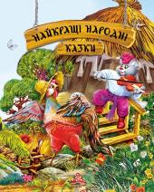 Найкращі народні казки - фото обкладинки книги