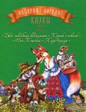 Найкращі народні казки. Книга 2 - фото обкладинки книги