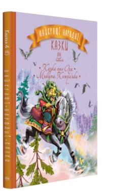 Найкращі народні казки. Книжка 4. Казка про Оха. Микита Кожум'яка - фото книги