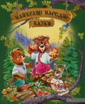 Найкращі народні казки (літня) - фото обкладинки книги