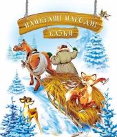 Найкращі народні казки (зимова) - фото обкладинки книги