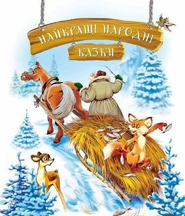 Найкращі народні казки (зимова) - фото книги